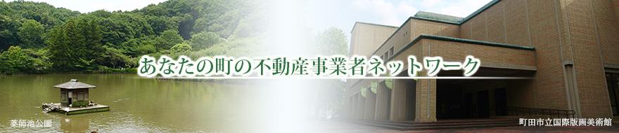 あなたの町の不動産業者ネットワーク 公益社団法人 全日本不動産協会 東京都本部 町田支部