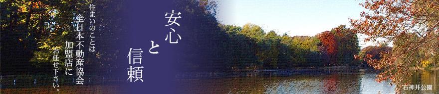 安心と信頼 住まいのことは全日本不動産協会加盟店にお任せ下さい。 公益社団法人 全日本不動産協会 練馬支部