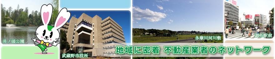地域に密着 不動産業者のネットワーク 公益社団法人 全日本不動産協会 東京都本部 多摩東支部