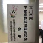 """""""第4回立川市内不動産無料法律相談会を開催致しました"""""""