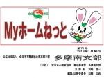 """My ホームねっと №71発行"""