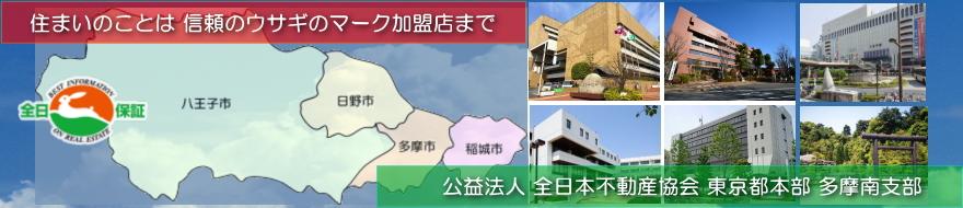 住まいのことは 信頼のウサギのマーク加盟店まで 公益社団法人 全日本不動産協会 東京都本部 多摩南支部