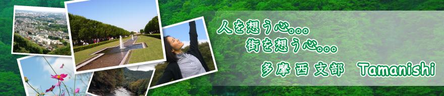 人を想う心。。。街を想う心。。。 公益社団法人 全日本不動産協会 東京都本部 多摩西支部