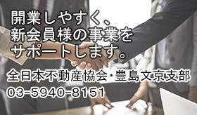 開業しやすく、新会員様の事業をサポートします。全日本不動産協会・豊島文京支部 03-5940-8151