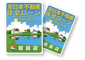 全日本不動産住宅ローン