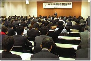 東京都民・会員向けの「住生活セミナー」例