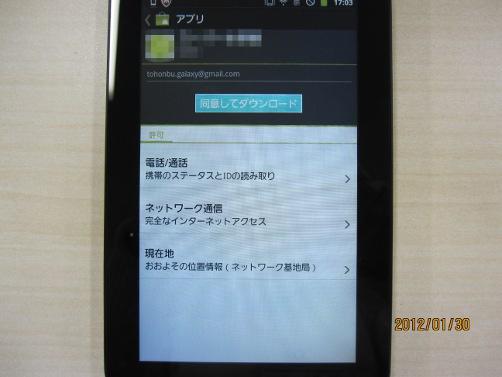 2012-01-30.JPG