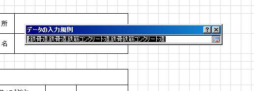 5nyuryokukisoku.JPG
