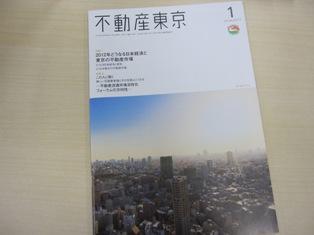 fudosan tokyo1.jpg