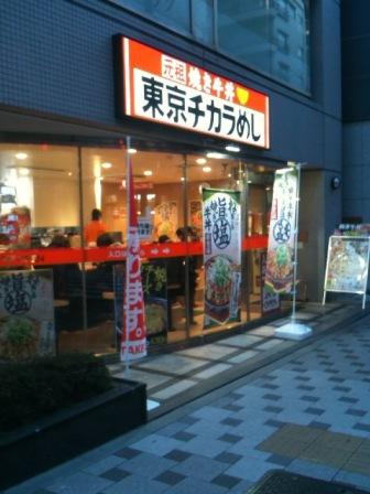 tokyochikarameshi 002.jpg