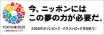 今、ニッポンにはこの夢の力が必要だ。2020年、オリンピック・パラリンピックを日本で!