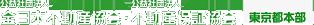 公益社団法人 全日本不動産協会・公益社団法人 不動産保証協会 東京都本部