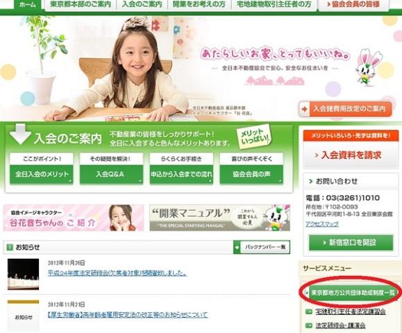 topikku2012.12.jpg
