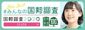 国勢調査2020総合サイト