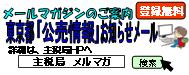 東京都主税局ホームページ内<メールマガジンのご案内>