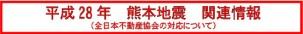 bnr_shinsaikumamoto