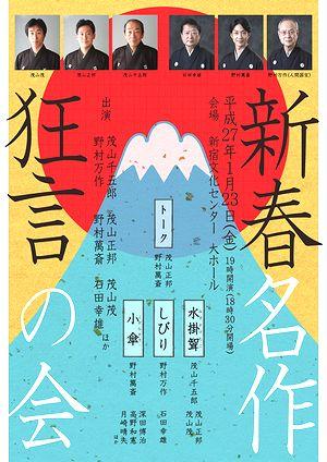 kyogen2015