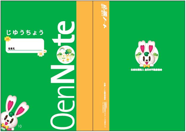 新小学一年生応援企画 じゆうちょうを進呈 - 全日本 ...