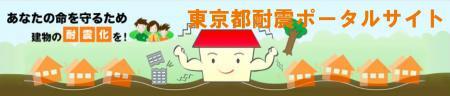 東京都耐震化ポータルサイト