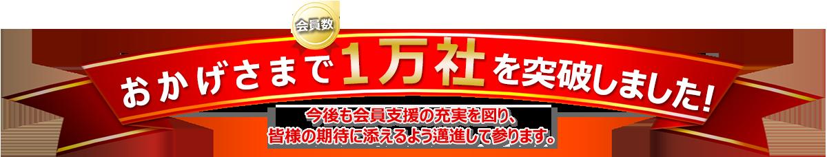 協会 全日本 不動産